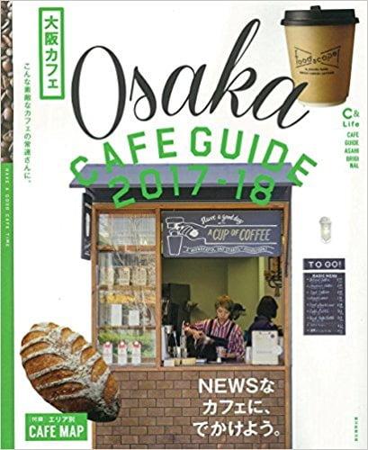 大阪カフェ2017-18