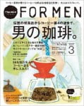 Hanako FOR MEN 男の珈琲。