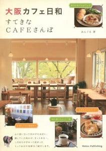大阪カフェ日和すてきなCAFEさんぽ