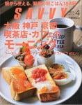 月刊SAVVY 2015年04月号