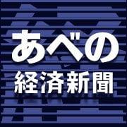 あべの経済新聞