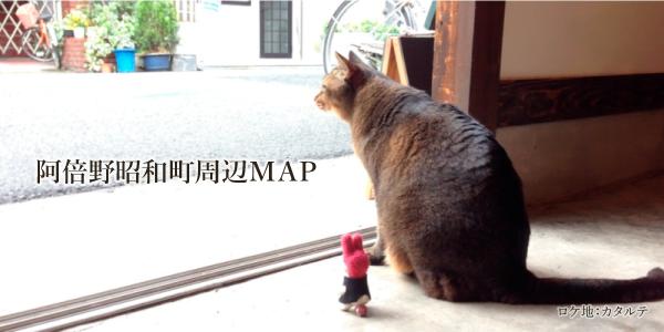 阿倍野昭和町界隈マップ