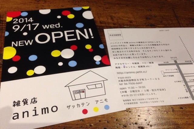 阿倍王子神社近くに「雑貨店 animo(アニモ)」オープン