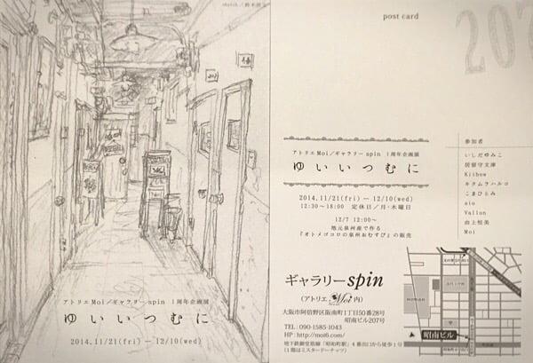 11/21(金)〜 ゆいいつむに (ギャラリーspin)  店主が気になるアノおむすびが昭和町に…