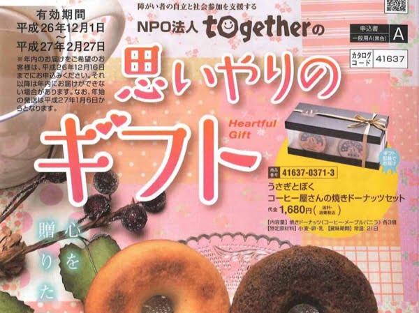 うさぎとぼくの焼きドーナツ、近畿の郵便局「ふるさと小包」で販売中 福祉施設の売上に