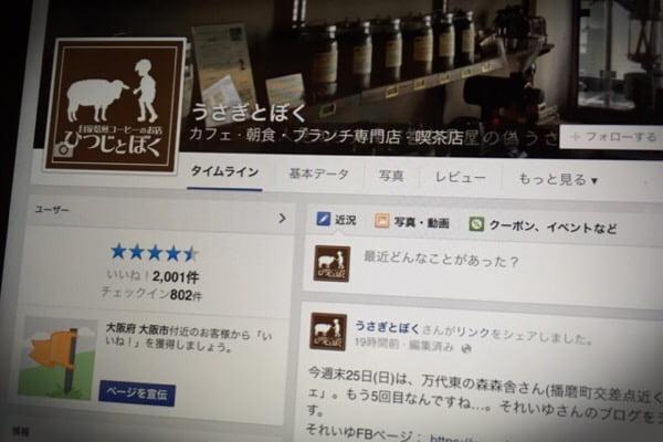うさぎとぼくのFacebookページ