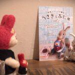3/1(日)〜3/16(月) うさぎとぶた展:関西つうしん (靱公園近く)