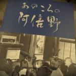 あのころの阿倍野、店内でご覧いただけます