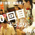 どっぷり昭和町をより楽しむために、チェックしておくべきアドレス 3選