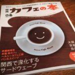 ぴあMOOK関西「関西カフェの本」に掲載いただきました