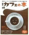 関西カフェの本 ぴあMOOK関西