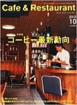 Cafe&Restaurant 2012年10月号