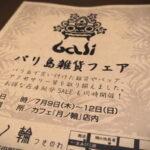 7/9(木)〜12(日) 南田辺のカフェ「月ノ輪」さんで、バリ島雑貨フェアが開催