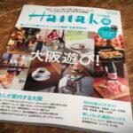 雑誌「Hanako特別編集 大阪遊び!」に掲載いただきました