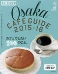 大阪カフェガイド 2015-16 カフェでしたい100のこと