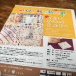 9/26(土) 可愛いガラスの豆皿作り 南田辺「カフェ月ノ輪」で開催