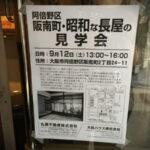 9/12(土) お店近くで趣のある昭和な長屋の見学会