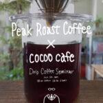 ピークローストコーヒー×コクウカフェ ドリップコーヒーセミナー