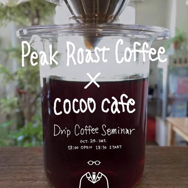 cocoo cafe × Peak Roast Cofee