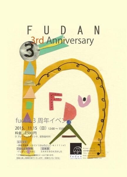 ごはんとお酒と布と糸 fudan(ふだん) 3周年イベント 南田辺