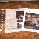 11/28(土)〜29(日) オープンナガヤ大阪2015の案内をいただきました