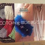 11/28(土)〜12/6(日) COTO-hog はじめまして、冬展 vow's space+cafe