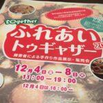 12/4(金)〜8日(火) 梅田スカイビルで障害者施設商品の販売会