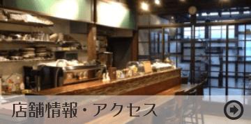 阿倍野のカフェうさぎとぼくの店舗情報ページ