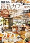 関西最新カフェ案内250店 関西ウォーカー特別編集