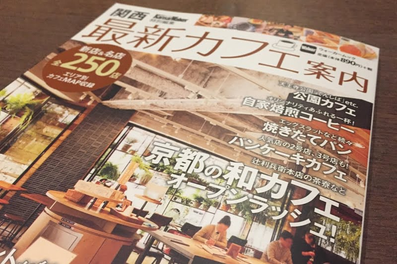 関西最新カフェ案内 新店&名店250店 関西ウォーカー特別編集