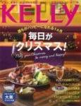 月刊KELLy(ケリー) 2016年01月号