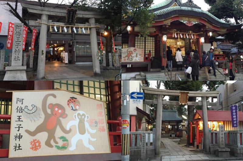 阿倍王子神社と安倍晴明神社 初詣に行ってきました