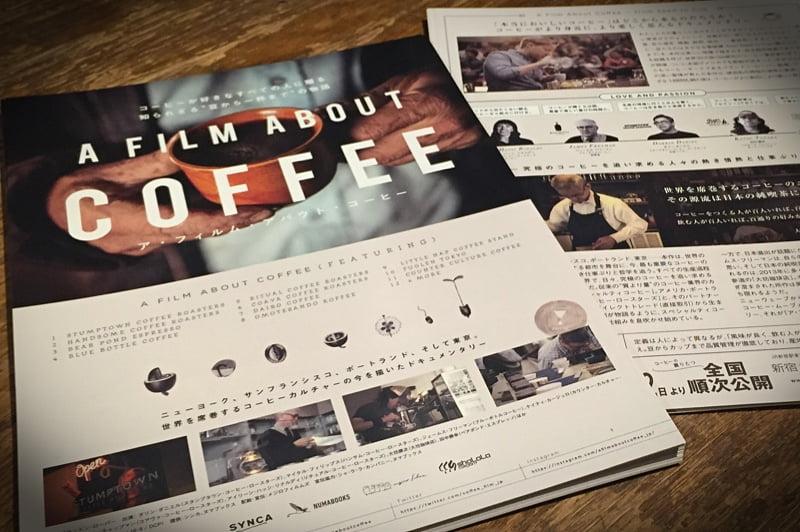映画「A FILM ABOUT COFFEE」のフライヤーをいただきました。