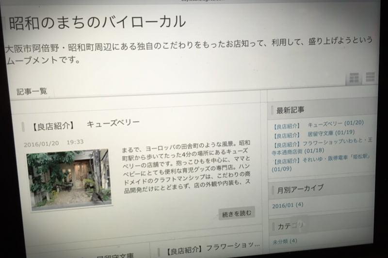昭和のまちのバイローカルBlog
