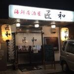 店主が個人的に気に入っているお店「海鮮居酒屋 匠和」阿倍野・昭和町