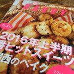 SAVVY2016年4月号、昭和町エリアで掲載いただいてます