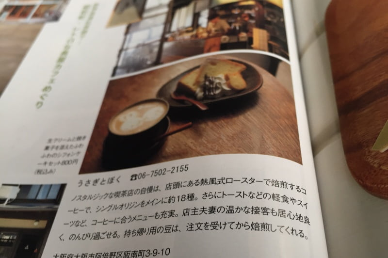 p.85 昭和町・レトロな長屋カフェめぐり