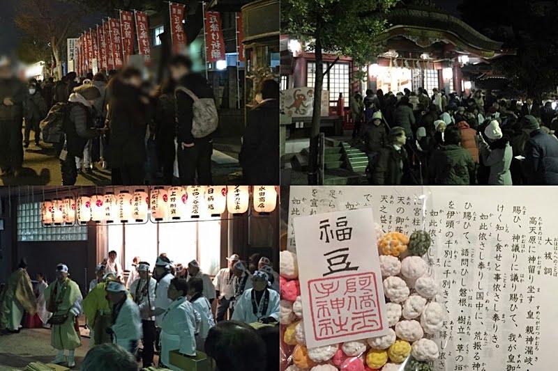 阿倍王子神社の節分祭。 年越しのように賑わっていました