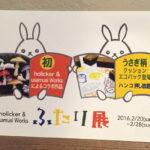 2/20(土)〜28(日) 7日間だけの雑貨店「ふたり展」:vow's space+cafe【阿倍野・西田辺】