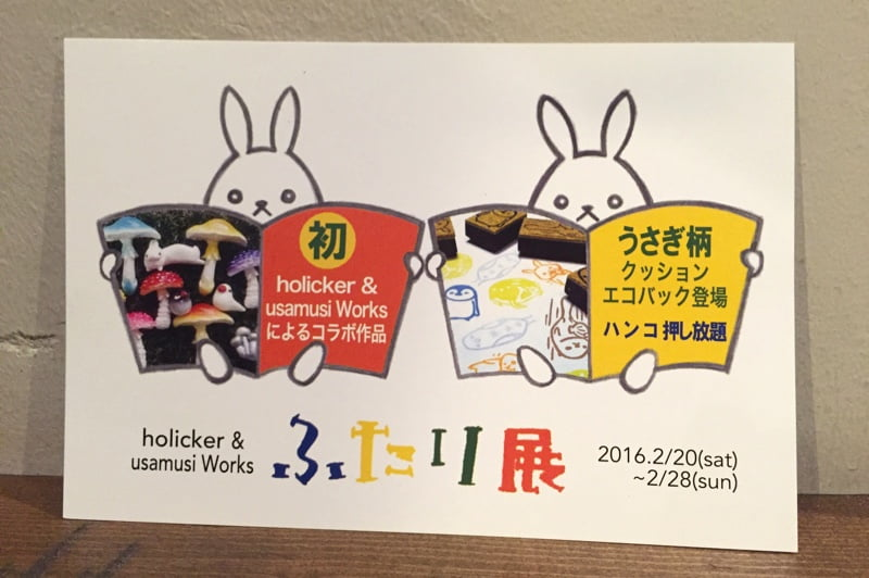 holicker&usamusiWorksふたり展 vow's space+cafe