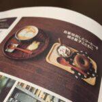 カジカジに昭和町のくくりで掲載いただきました