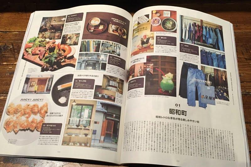 p.84 昭和町エリアの特集