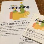4/29(金)〜5/5(木) 丸十製陶イベントJamming 【滋賀県・信楽】
