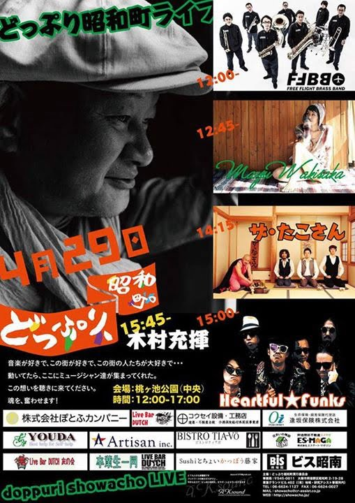 昭和町にゆかりのある著名なミュージシャンが参加