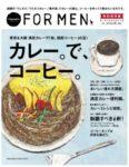 Hanako FOR MEN カレーで。コーヒー。