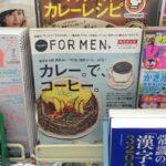 Hanako FOR MEN 特別保存版 カレー。で、コーヒー。に掲載いただいてます