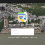 iOS標準のマップはオススメしないけど、店舗はApple Maps Connectの登録をしておきましょう