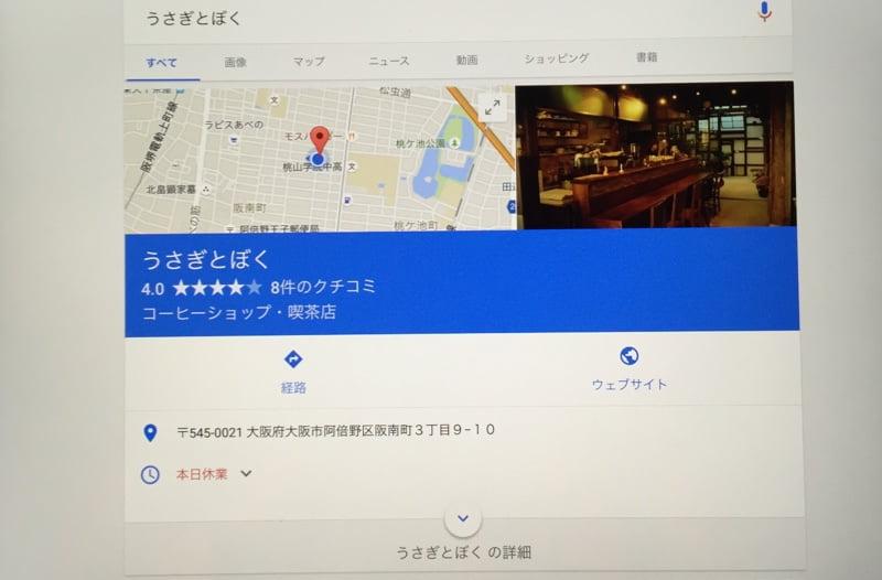 Google検索をすると、トップにお店の情報が出る