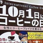 10月1日はコーヒーの日、女性にコーヒーブレイクを贈る日って…もっとジェンダーフリーなプロモーションに