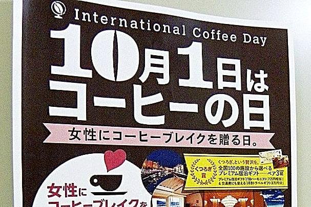 10月1日はコーヒーの日 女性にコーヒーブレイクを贈る日